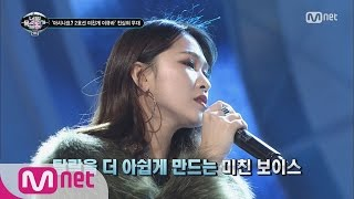 [ICanSeeYourVoice2] Yeji-looking-like Line 2 CrazyDog's Stage! EP.11 20151231