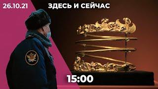 «Скифское золото» отдают Украине. Массовые издевательства в колониях. 19 лет теракту на Дубровке