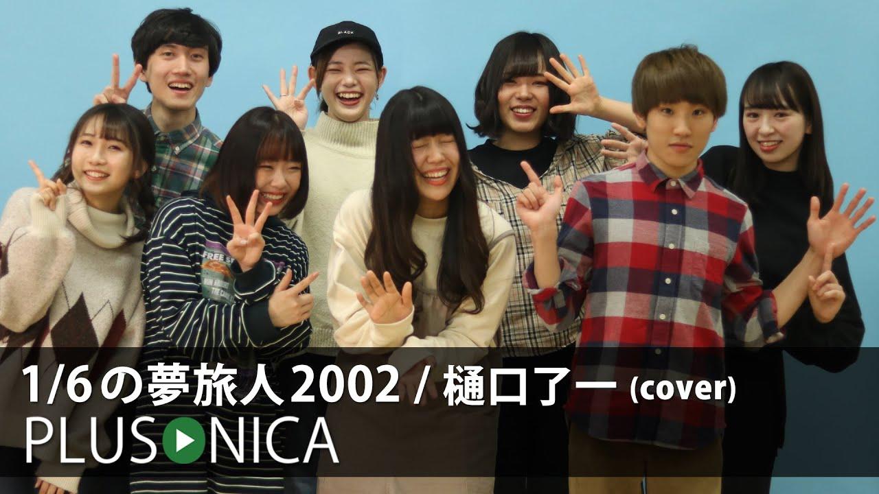 1/6の夢旅人2002 / 樋口了一 (cover) - YouTube