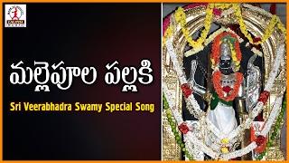 Mallepula Pallaki Mandhara Pallaki Telugu Song | Lord Veerabhadra Swami Devotional Songs