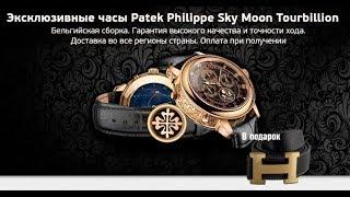Обзор копии отличных Часов Patek Philippe Sky Moon реальный отзыв!