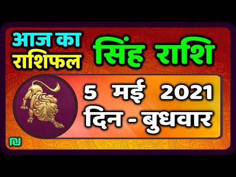 Singh Rashi 5 May 2021 Aaj Ka Singh Rashifal Sinh Rashifal 5 May 2021 Leo Horoscope