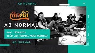 【เกิดทัน】รักซะอย่าง - AB NORMAL