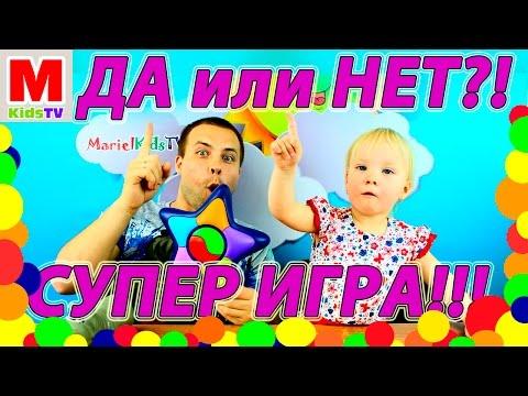 СУПЕР ИГРА !!! ДА или НЕТ !  / Yes or No