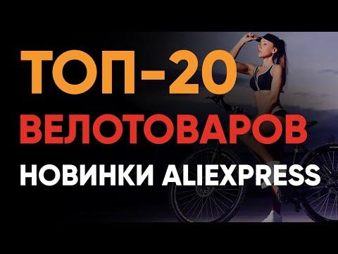 ТОП-20 Полезных ВЕЛОТОВАРОВ с АлиЭкспресс 2020 🔥 + КОНКУРС 🔴 Всё для ВЕЛОСИПЕДА с AliЕxpress ✅