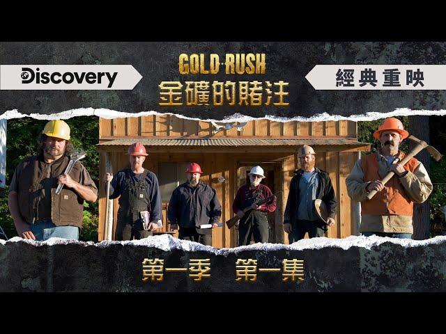 [完整節目]  阿拉斯加金礦的賭注第一季 EP.1 :最初的掏金 (D一次看見你經典節目系列)