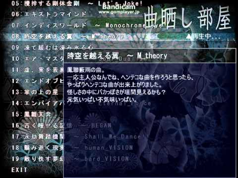 EE Yabusame's Theme: Wings that Transcend Space-Time ~ M-Theory