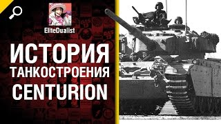 Centurion - История танкостроения - от EliteDualist Tv [World of Tanks]