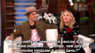 Джастин Бибер и Мадонна каверзные вопросы рус суб /Justin Bieber and Madonna rus sub