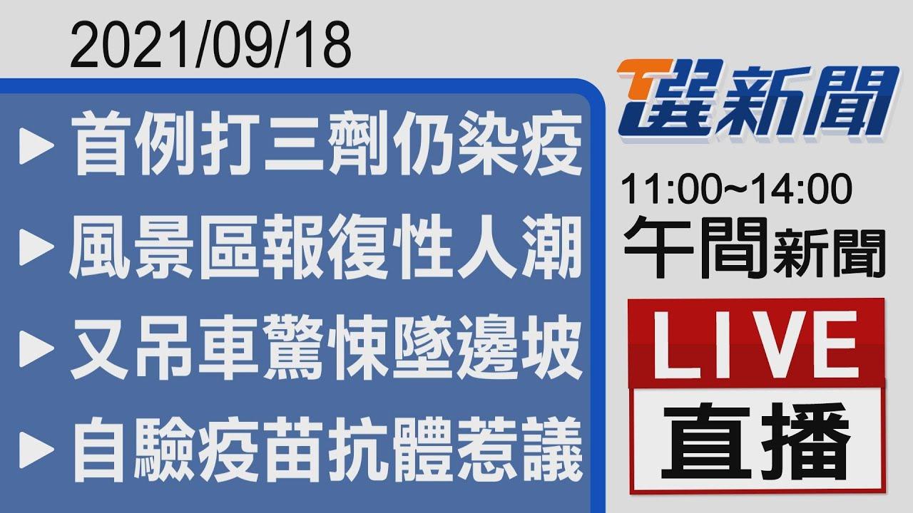 Download 2021/09/18  TVBS選新聞 11:00-14:00午間新聞直播