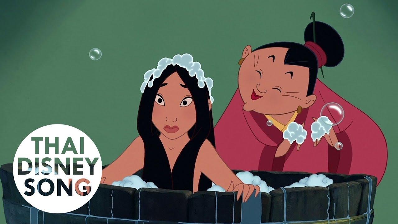 นำศักดิ์ศรีให้เรา Honour To Us All (Thai) - มู่หลาน | Mulan