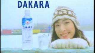 extra brothers-DAKARA CM スケート篇