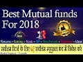 Best Mutual Funds For 2018  ! Top Mutual Funds For 2018 ! Mutual Funds - Investments - SIP