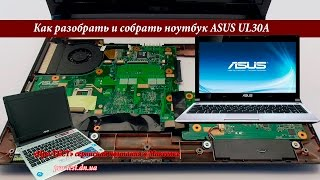 видео Ноутбук Asus UL30A