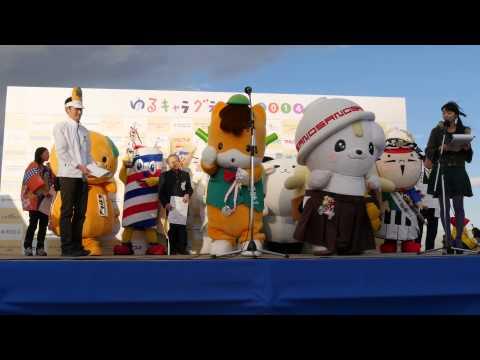 ゆるキャラグランプリ2014 優勝ぐんまちゃん