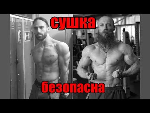 Мышцы не уходят! Правда о сушке
