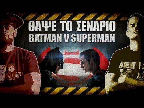 ΘΑΨΕ ΤΟ ΣΕΝΑΡΙΟ - 24 - Batman v Superman