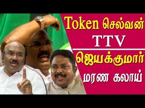Admk 47 anniversary jayakumar challenge ttv dinakaran tamil news live    Amma Makkal Munnetra Kazhagam leader TTV Dinakaran on Tuesday launched a scathing attack on the AIADMK leadership, saying the ruling party has