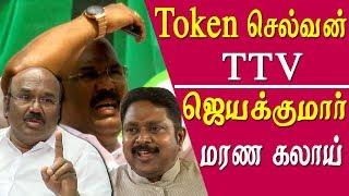 Admk 47 anniversary jayakumar challenge ttv dinakaran tamil news live