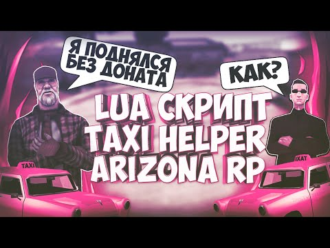 ТОПОВЫЙ НЕ ЧИТЕРСКИЙ СКРИПТ для РАБОТЫ ТАКСИСТА на АРИЗОНА РП // TAXI HELPER GTA SAMP 2019