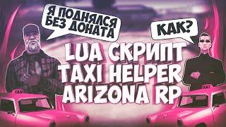 ТОПОВЫЙ НЕ ЧИТЕРСКИЙ СКРИПТ для РАБОТЫ ТАКСИСТА на АРИЗОНА РП // TAXI HELPER GTA SAMP 2019
