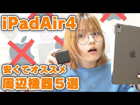 iPad Air 4 / お手頃!オススメ周辺機器5選やで