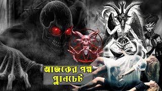 planchette--e0-a6-aa-e0-a7-8d-e0-a6-b2-e0-a6-be-e0-a6-a8-e0-a6-9a-e0-a7-87-e0-a6-9f-pentagram-sunday-suspens-kuasha-ghost-story-bangla-audio-story