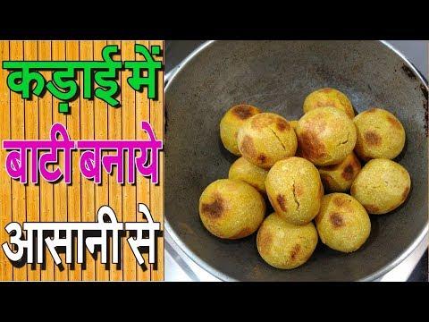 bati without oven and tandoor ( kadai me ) ( कड़ाई में बाटी बनाये आसानी से )