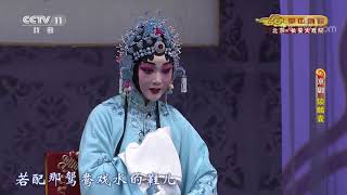 《CCTV空中剧院》 20200120 京剧《锁麟囊》 1/2| CCTV戏曲
