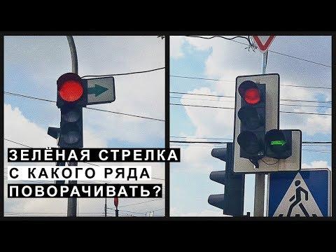 С какого ряда можно ехать под зелёную стрелку, доп секцию светофора