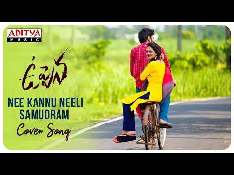 nee-kannu-neeli-samudram-cover-song-|-uppena-songs-|-chapa-saikiran-|-alekhya-ria-|-devi-sri-prasad