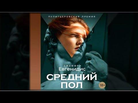 Средний пол   Джеффри Евгенидис (аудиокнига)