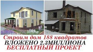 ДОМ 188 кв м  два этажа, полный обзор дома, цена дома, бесплатный проект 19