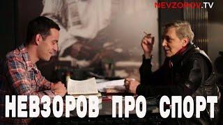 Интервью Невзорова для сайта Sports.ru