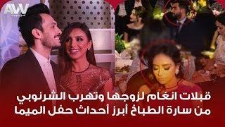 عرب وود | قبلات انغام لزوجها وتهرب محمد الشرنوبي من سارة الطباخ أبرز أحداث حفل الميما