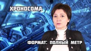 """Видео презентация сценария """"Хроносома"""" для питчинга"""