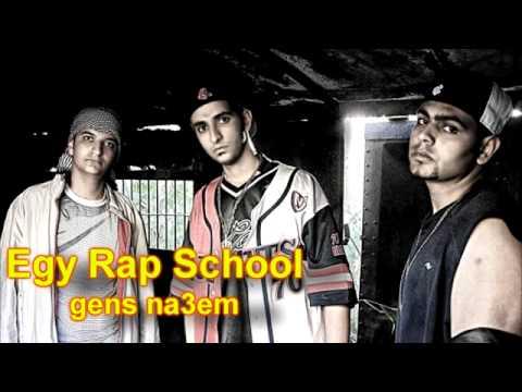 Egy Rap School-gens na3em-جنس ناعم