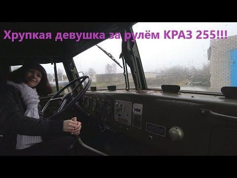 Галя засадила КРАЗ 255!!! КАК девушке усмирить монстра СССР.