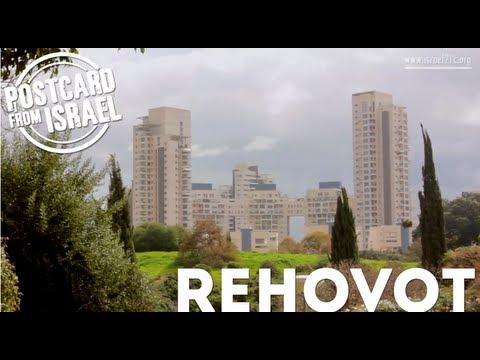 Postcard from Israel - Rehovot