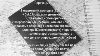 Загранпаспорт Украина 2014. Как получить. Пошаговая инстукция