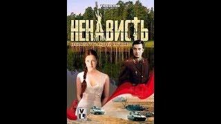 Мелодрама Ненависть 1,2,3,4 серия