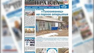 Обзор газеты НПП №21.