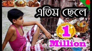 New Bangla Short Film 2018_Atim Sele_Emotional Short Film_এতিম ছেলে । মা-বাবা না থাকলে কি হয় দেখুন