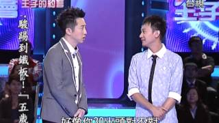 20121006 王子的約會5 Video