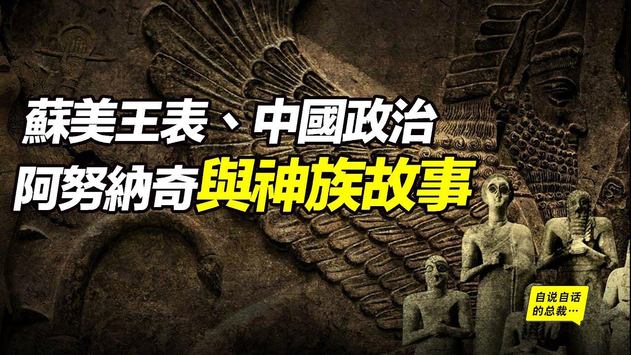 蘇美王表、中國政治、阿努納奇與神族故事……  自說自話的總裁