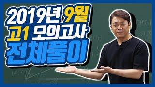 2019년 9월 고1 모의고사 전체풀이!