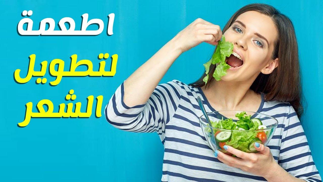 اطعمة واغذية صحية لتطويل وتكثيف الشعر لتعزيز نموه ومنه تساقطه Youtube