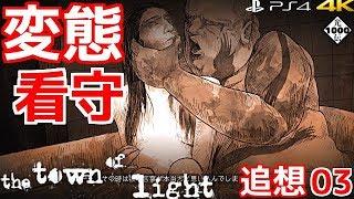 #03  PS4/4K  【The Town of Light:タウンオブライト】 虐待の記憶。変態看守との日々