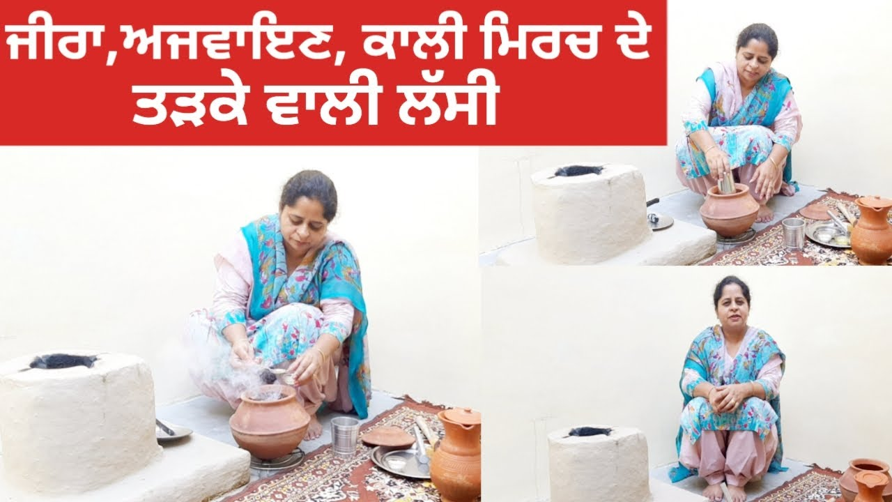 Tadke Wali Lassi || Smoked Lassi || Summer Special Lassi || Smoked Buttermilk by Punjabi Cooking