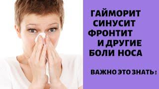 Все болезни носа  !!! .НАРОДНЫЕ РЕЦЕПТЫ !